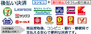 コンビニ・郵便局・銀行(後払)