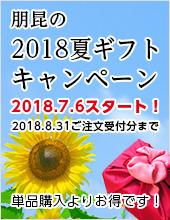 2018夏ギフトキャンペーン 2018.7.6スタート!2018.8.31ご注文受付分まで